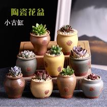 陶瓷花盆古小缸多肉小花盆复古中国风古典迷你盆栽绿植花卉盆景盆