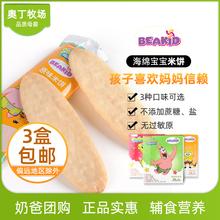 Beakid美国海绵宝宝米饼磨牙棒饼干宝宝儿童零食健康无蔗糖盐图片