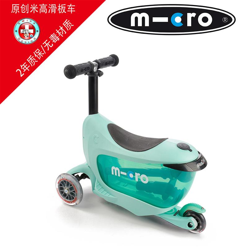 瑞士micro米高 Mini2go Deluxe plus德陆诗迷你箱 进阶版 滑板车