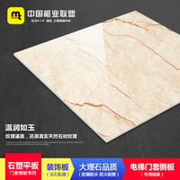 Stone-plastic flat door and window cover side plate 30 cm artificial imitation marble entrance side of the mouth side TV background wall plate