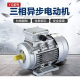 YS90S-2 1.5KW three-phase asynchronous aluminum shell motor copper wire national standard 380v 2800 turn high-speed vertical horizontal