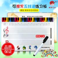 儿童学习音符可擦写五线谱练习板键盘谱表音名分组对照图配笔教具