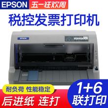 爱普生LQ-630KII针式打印机税控发票快递单报表票据连打630K升级