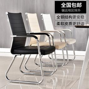 电脑椅家用办公椅弓形椅子会议椅麻将椅皮椅职员椅棋牌室椅学生椅