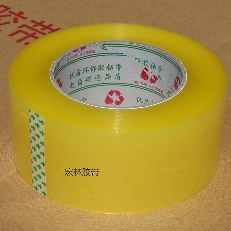 淘宝宽胶带5.5cm厚2.5cm包装透明胶带封箱带胶布封箱胶带纸