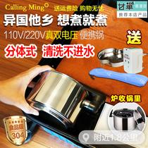 双电压便携式可折叠电热水壶旅游110V小型加热烧水壶不锈钢旅行锅