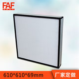 SAF 100-level clean room filter without separator high efficiency filter 610*610*69