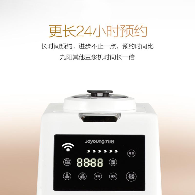 九阳免洗破壁机豆浆机家用全自动智能无人新款静音3-4人正品K66
