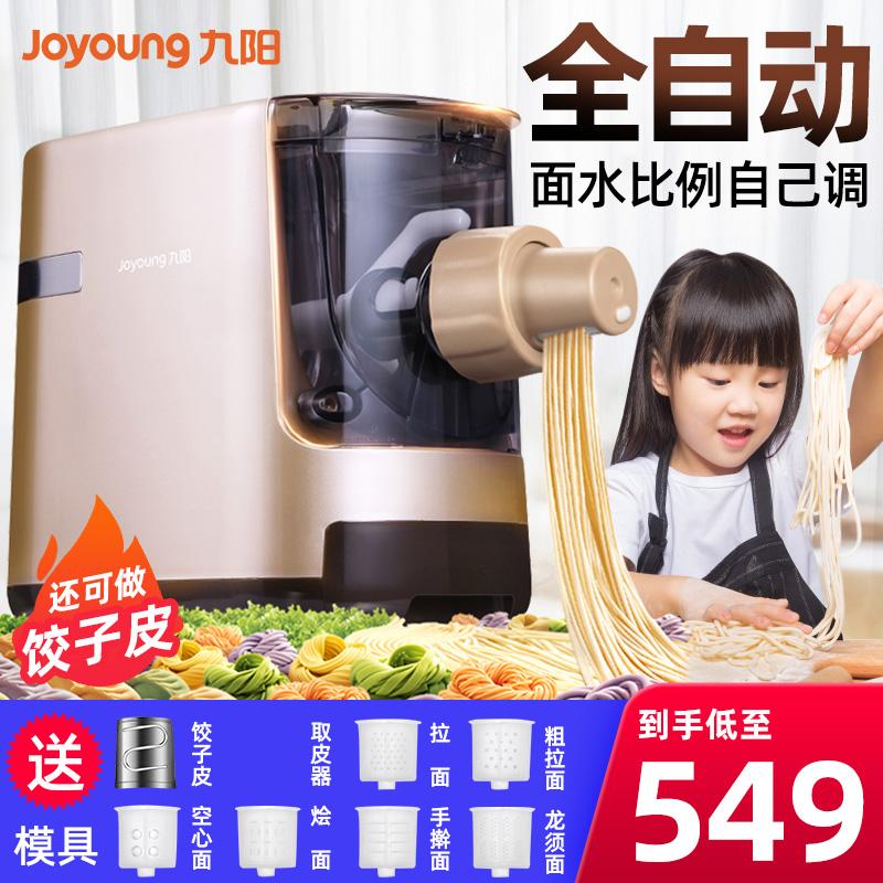 九阳面条机家用全自动小型智能和面电动压面机多功能饺子皮W601V