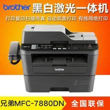 兄弟MFC-7880DN黑白激光多功能一體機打印機傳真有線網絡自動雙面