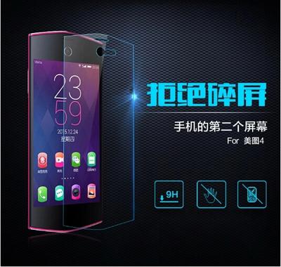 美圖M6/M6S/V4/美圖4/M4/K260/M2/美圖2鋼化玻璃高清手機保護貼膜圖片