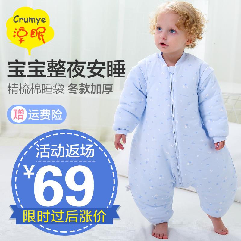 宝宝睡袋新生婴儿秋冬季纯棉中大童防踢被子神器秋冬分腿加厚