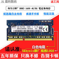 JK authentic Hynix DDR3 1600 4G notebook memory DDR3L and DELL Lenovo ASUS 8G