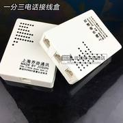 Telephone junction box / one minute one / two / three / five line box 1 point / 2 / 3 way security / docking / transfer box