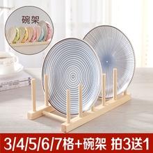 圆盘摆盘瓷盘子支架普洱茶饼架托原木碗盘沥水架托盘架餐盘展示架