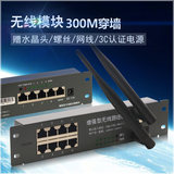 Light communication, home weak box wireless router module, fiber information box, 300 mega wall wifi