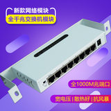 Light customization professional weak box module fiber optic set box 8 mouth 1000M / full gigabit network switch