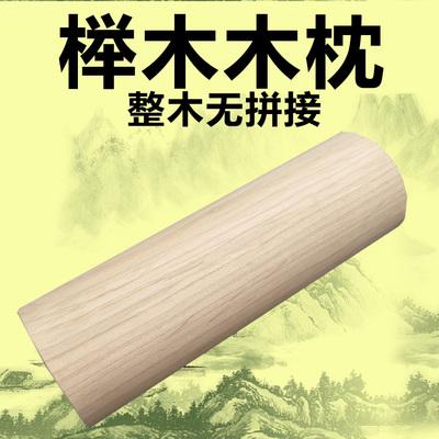 实木枕头颈椎枕修复颈椎专用硬枕成人保健枕护颈圆枕牵引木头枕头