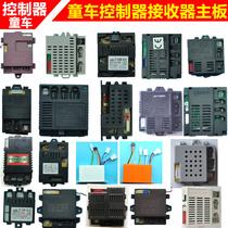 通用儿童电动车接收器2.4G蓝牙童车汽车计算控制器主板芯片配件