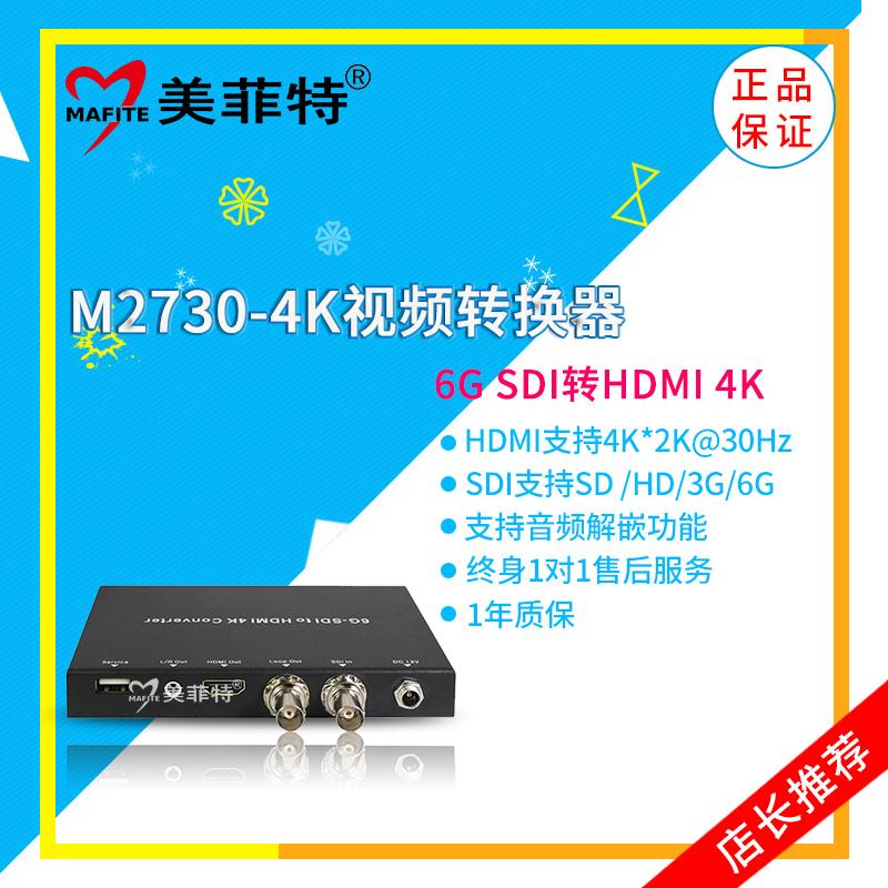美菲特M2730-4K 高清6G-SDI转4K-HDMI视频转换器会议培训直录播制