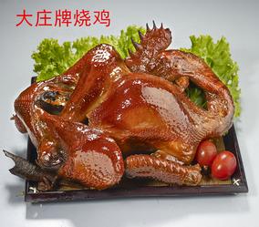 大庄牌烧鸡一年半散养小草鸡 当日新鲜烧鸡 厂家直销 顺丰包邮