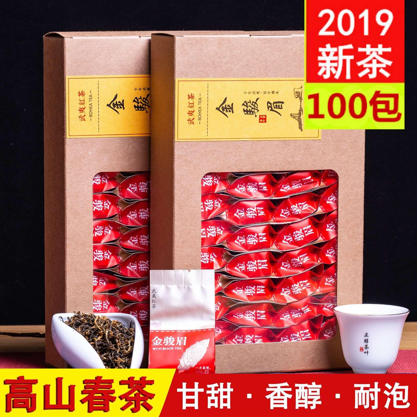 Чай Цзинь Цзюнь Мэй Артикул 40904388730