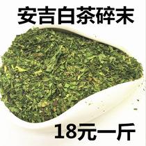 安吉白茶2018新茶碎末碎片高碎沫绿茶珍稀白茶叶茶农直销500g