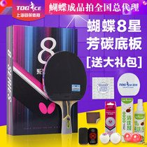 The same policy authentic official butterfly 8 star 8 Series table tennis racket butterfly Wang Fang carbon finished bottom blue sponge attack