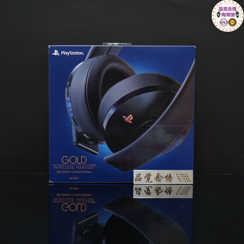 SONY索尼500Million PS4 5亿限定版 限量蓝牙无线7.1声道游戏耳机