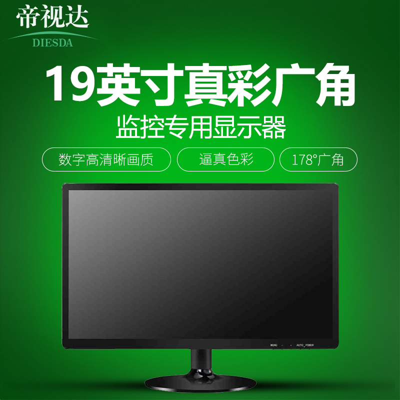 19-inch high-definition LCD Monitor Monitor Desktop Computer Games