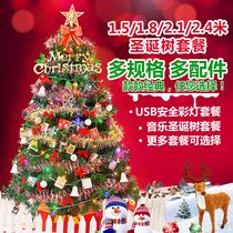 Luxury encryption home 1 5 M 1 8 M 2 1 Christmas tree package Christmas decorations size 60cm