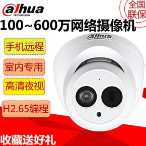 大华130万高清网络半球摄像机200万夜视监控摄像头400万家用H.265