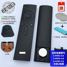 Remote Controller for Infrared Version of Millet TV 22S L40M2-AA L49M2-AA L55M2-AA