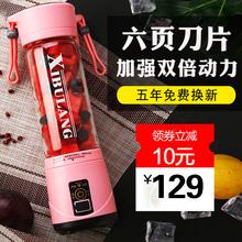西布朗 XL-A7 充电款便携式榨汁机电动迷你果汁机学生料理榨汁杯