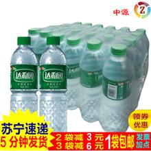 包邮达利园饮用纯净水550ml*24瓶装矿泉水整箱低价批促销中源之家