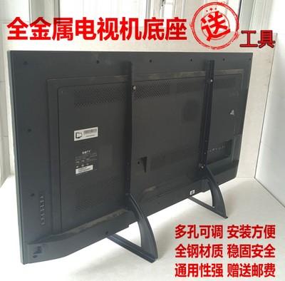 全金属液晶电视机底座支架座架万能通用创维康佳LG海信TCL26-65寸优惠券