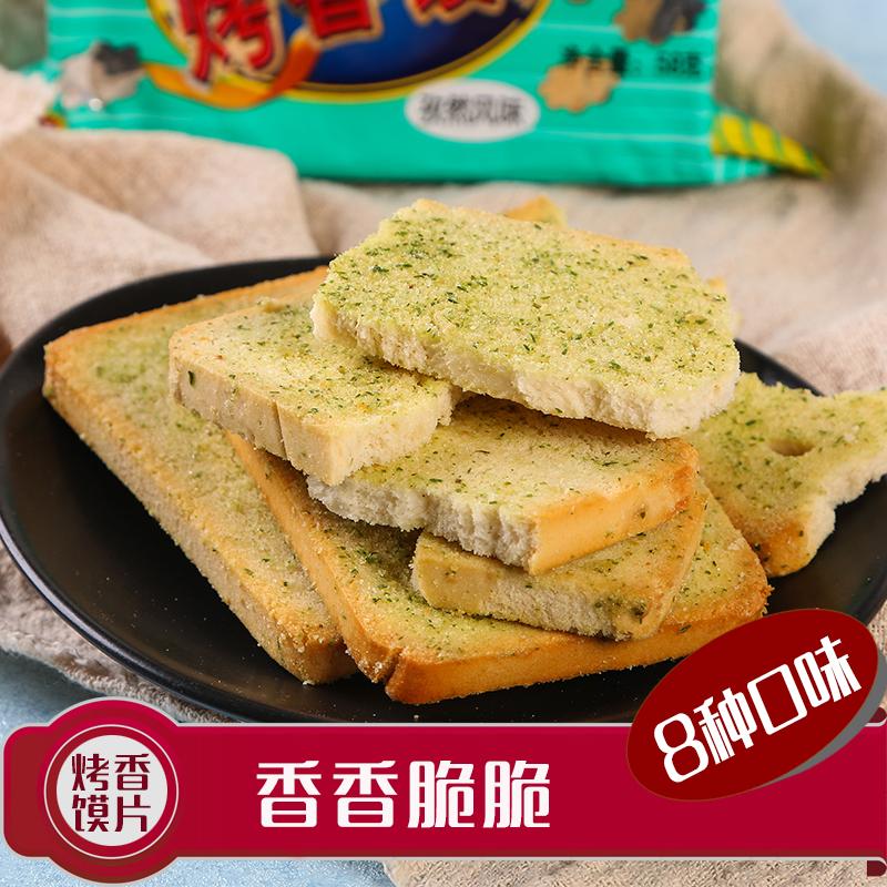 风味零食奥美园 烤香馍片 清真面包干 烤馒头片 58g 多味可选包邮,网红进口零食面包干