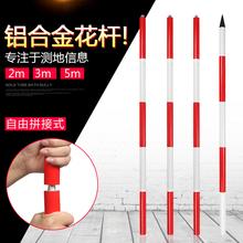 5米标杆测量尺工程测绘花杆标尺标杆红白标杆 3米 测量用花杆2米