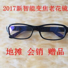 The manufacturer directly provides the new type of running Jianghu products in 2019 with multi-function anti-fall intelligent zoom presbyopic glasses and anti-blue light.