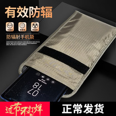 Pregnant women universal radiation protection mobile phone bag sets box rest bag isolation signal shielding FRID stealing brush refuses harassment
