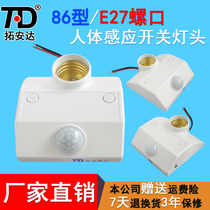 Tuo anda tad-K218A human body sensor lamp holder sensor lamp holder E27 screw LED infrared sensor