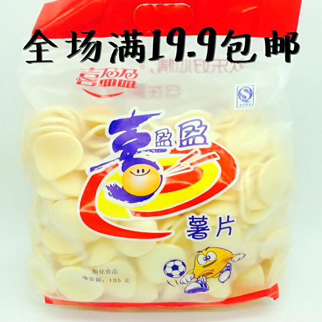 【香味园】喜盈盈薯片95g/袋 膨化实惠装薯片休闲零食满19.9包邮