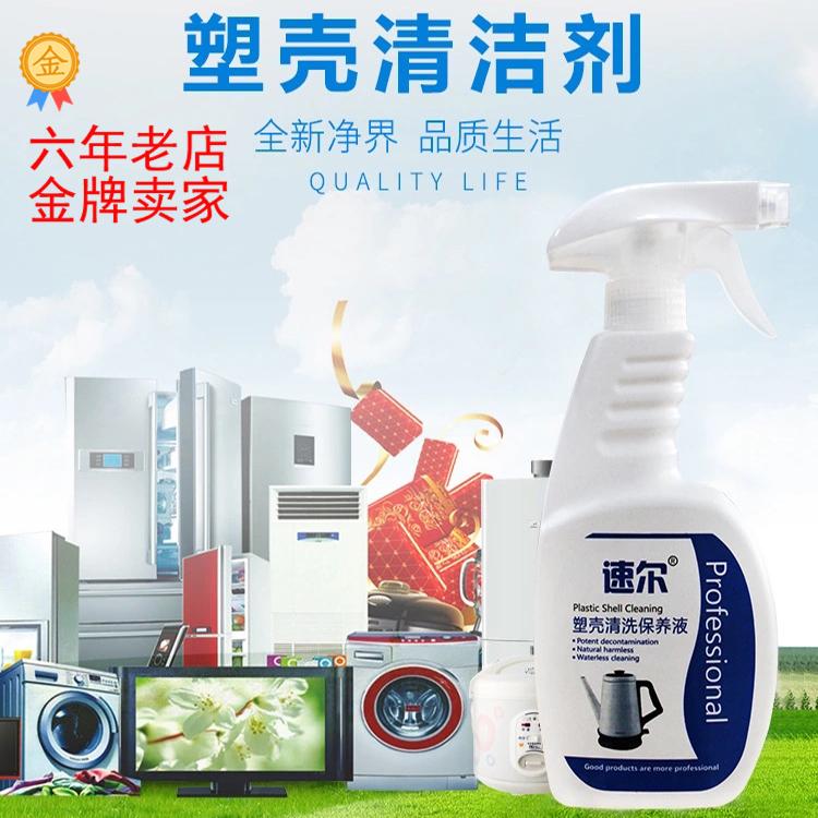 速尔家电清洗剂专业清洁空调洗衣机塑料外壳清洁剂光亮剂保养剂