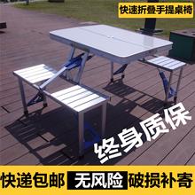 戶外折疊桌椅套裝野餐燒烤地推展業桌子便攜式鋁合金連體擺攤桌傘