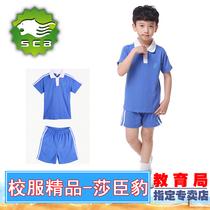 深圳校服莎臣豹小学生夏季男运动装短裤。正品校服质量保证。