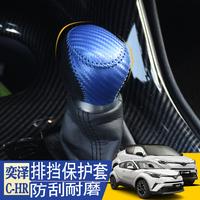 专用于丰田C-HR/奕泽排挡套 chr内饰改装自动挡把套 手缝挂档把套
