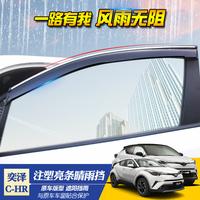 18款丰田C-HR/奕泽晴雨挡 chr改装专用车窗雨眉防水挡雨板带亮条