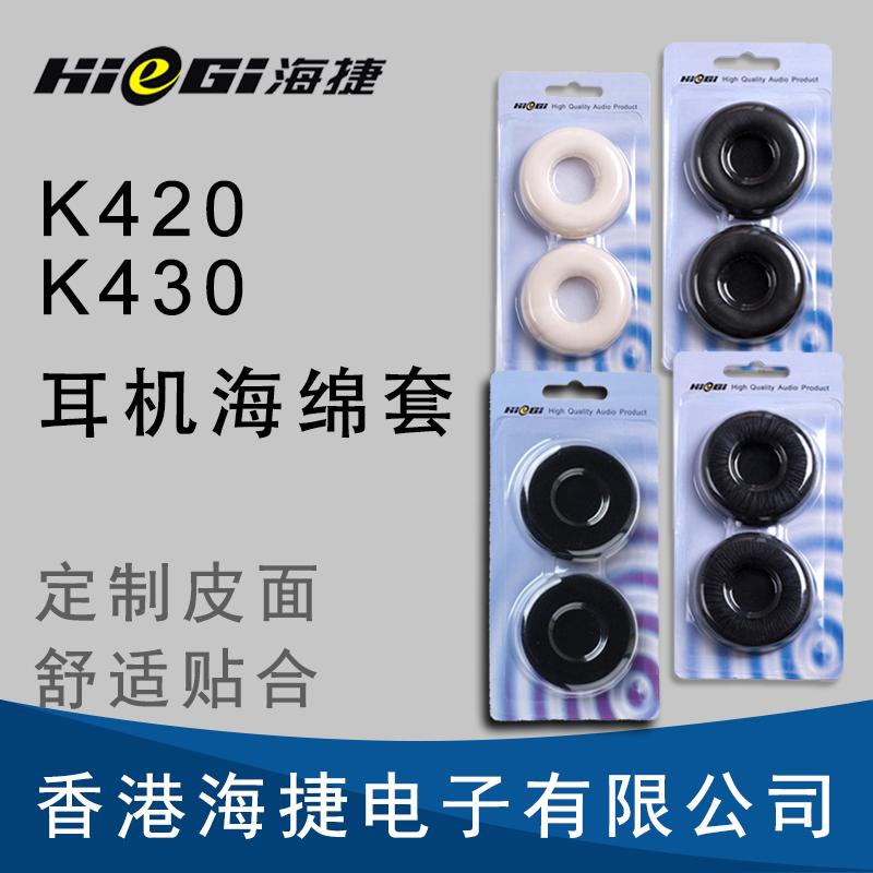 k420耳機海綿
