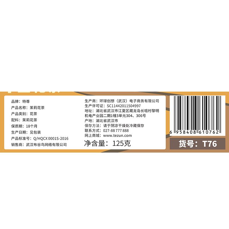 袋 2 125g 新茶茉莉花草茶浓香型茉莉花茶绿茶 2017 特尊