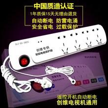 遥控自动智能电视保护器防雷插座断电专用插线板创维排插酷开插排